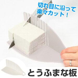 【ポイント最大19倍】豆腐を簡単に好みのサイズに切れて、そのままお鍋へ移せるまな板 カッティ...