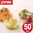 パイレックス PYREX ボール 口付きボウル 50ml 耐熱ガラス ( 食洗機対応 容器 透明 ガラス食器 ガラスボウル 調理道具 調理用ボール Br口付きボウル )