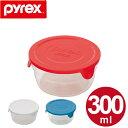 パイレックス PYREX 保存容器 ガラス製 サーブ&レンジ 300ml 丸 ( 耐熱ガラス キャニスター 食洗機対応 ガラス保存容器 ガラス食器 )