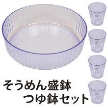 涼蒼 そうめん盛鉢 30cm つゆ鉢4個セット