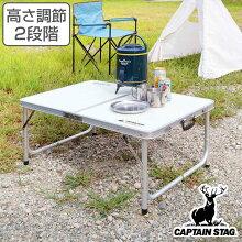 ラフォーレ アルミツーウェイテーブル アジャスター付 S 90×60cm