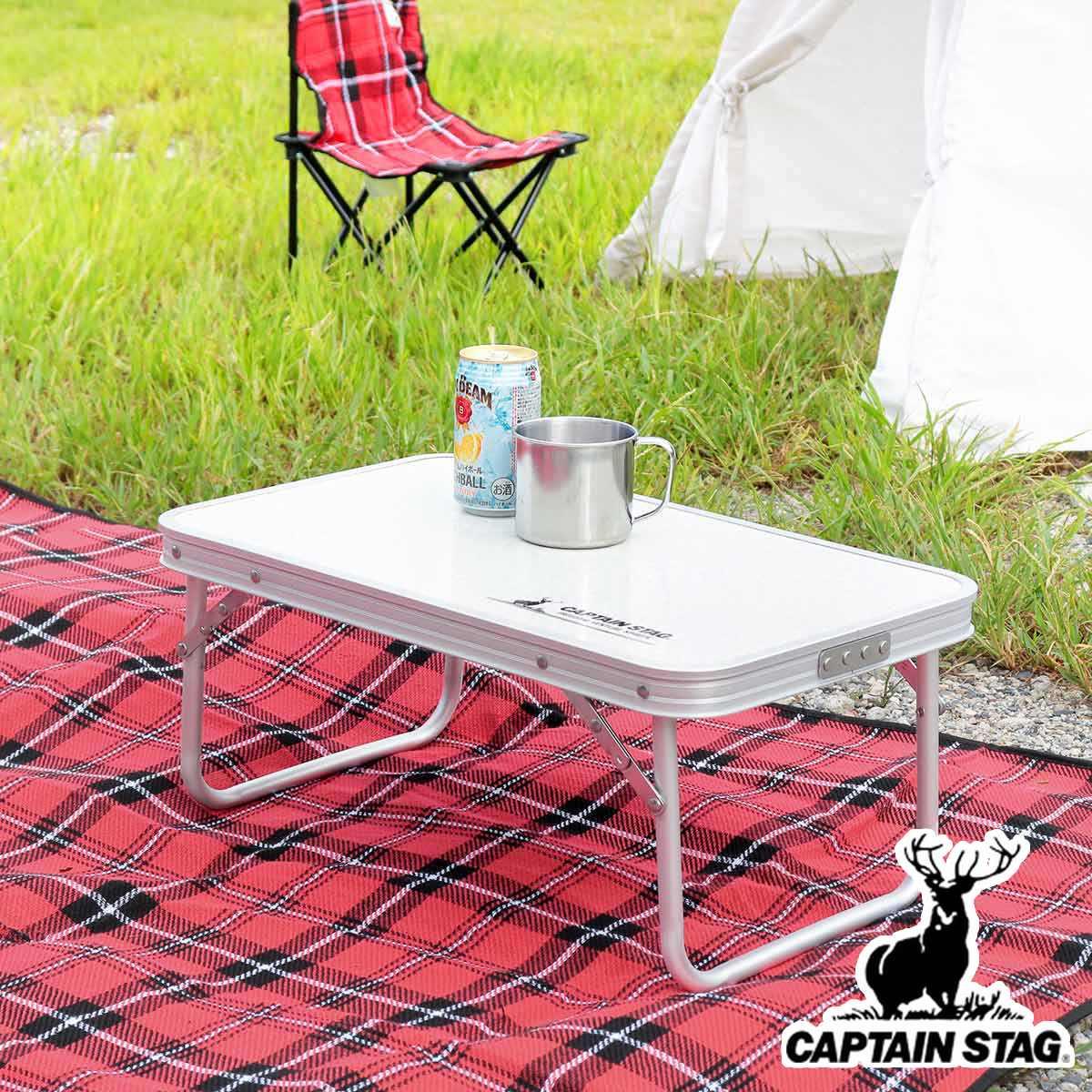 ラフォーレ アルミ FDテーブル コンパクト 56×34cm
