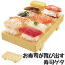 押し型 とびだせ!!おすし 握り寿司 寿司ゲタ 10貫 ( ...