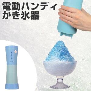 【ポイント最大28倍】ボタンひとつで簡単かき氷!! かき氷機 電動 家庭用 カキ氷クールジョイ...
