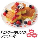 スマイルスイーツ シリコーンパンケーキリング フラワー 小 3個組 ( パンケーキ 型 ホットケーキ型 厚焼き 花型 小 シリコン  )