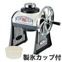かき氷機 手動式 アンティーク 製氷カップ付 ( かき氷器 カキ氷機 ...