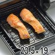 魚焼き器 グリル用魚焼 23.5×19cm 焼き網 鉄製 ( 魚焼き網 焼きアミ グリル用 クリンプ網 調理用品 キッチン用品 ふっ素含有 魚焼きアミ キッチン雑貨 調理小物 )