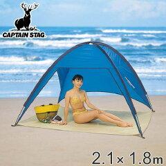 2.1×1.8m サンライン UVシェルター ブルー UVカット 防水 バッグ付き