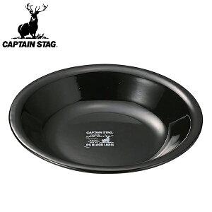 ホーロープレート 22cm キャプテンスタッグ ブラックラベル ( アウトドア 琺瑯 食器 レジャー食器 皿 お皿 取り皿 プレート おしゃれ キッチン ブラック キャンプ ホーロー )