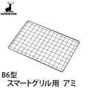 焼き網 スマートグリルB6型専用アミ キャプテンスタッグ (...