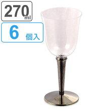 ワイングラス コップ プラスチック 270ml 6個セット 食器
