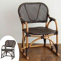 籐 アームチェア 肘掛け 座椅子 ラタン家具 籐家具 座面高35cm
