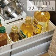 キッチン ポケット システム 引き出し ボックス ストッカー キッチンストッカー