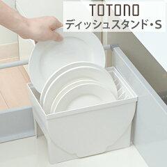 キッチン収納ケース ディッシュスタンド S システムキッチン 引き出し用 トトノ ( 皿立て …