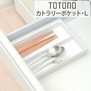 キッチン カトラリー ポケット システム 引き出し 組み合わせ ストッカー キッチンストッカー