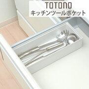キッチン ポケット システム 引き出し ボックス 組み合わせ ストッカー キッチンストッカー