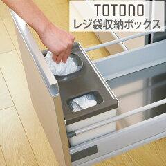 キッチン収納ケース レジ袋収納ボックス システムキッチン 引き出し用 トトノ ( レジ袋ストッ…