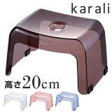 風呂イス バスチェアー karali カラリ 腰かけ 20H 高さ20cm ( 風呂いす バススツール バス用品 風呂椅子 フロイス バスチェア ふろいす )