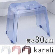 風呂イス karali カラリ 高さ30cm