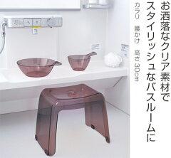 風呂イスバスチェアーkaraliカラリ腰かけ30H高さ30cm
