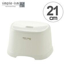 風呂椅子 シンプルイズム 腰かけ 高さ21cm
