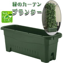 水ラク 緑のカーテンプランター 85型