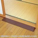 室内用 スロープ 高さ2cm ラバ−スロープ ( 段差解消スロープ 段差プレート 段差 解消 対策 カバー 2cm ゴム 介護 段差対策 段差スロープ 介護用品 安全対策 転倒防止 )