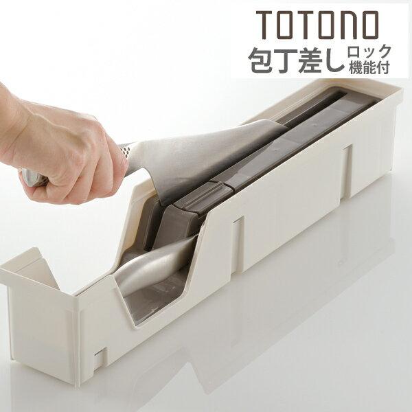 キッチン収納ケース 包丁ケース システムキッチン 引き出し用 トトノ ロック機能付 ( 包丁差し 包丁収納 包丁入れ 包丁スタンド 包丁立て ナイフスタンド シンク下 収納ボックス 整理ケース 収納ケース スタッキング totono )