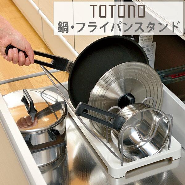 キッチン収納ケース 鍋・フライパンスタンド システムキッチン 引き出し用 トトノ 仕切り付 ( フライパンスタンド 鍋スタンド 鍋蓋スタンド 鍋蓋立て フタ置き 鍋フタスタンド スタンド 仕切り シンク下 収納スタンド totono )