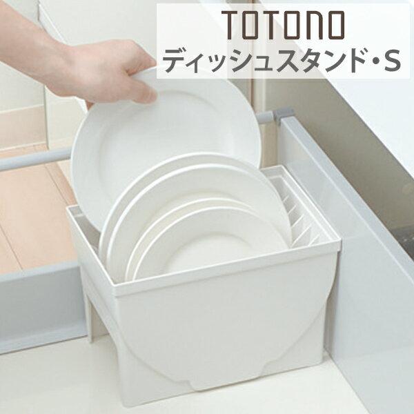 キッチン収納ケース ディッシュスタンド S システムキッチン 引き出し用 トトノ ( 皿立て ディッシュラック 食器収納 食器立て 食器ラック 食器 収納 整理 組み合わせ シンク下 食器棚 整理ケース 連結 totono )の写真