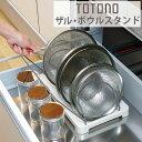 キッチン収納ケース ザル・ボウルスタンド コンパクト システムキッチン 引き出し用 トトノ ( ザルスタンド 収納スタンド キッチン収納 シンク下 引出し用 キッチンツール 収納 整理ケース 整理 仕切り付き totono )