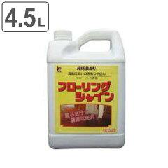 業務用フローリング用樹脂ワックス光沢タイプ4.5L