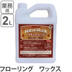 床用ワックス自然光沢仕上げナチュラルック2L