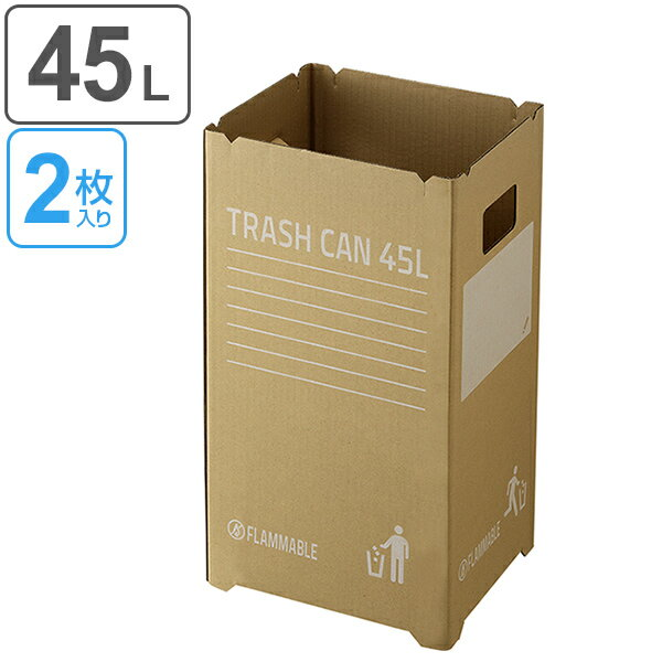 段ボールゴミ箱 45L 組み立て式 2枚入 屋外用 イベント用