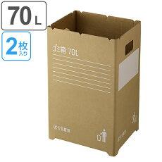 段ボールゴミ箱 70L 組み立て式 2枚入