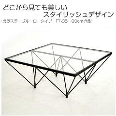 ガラステーブルロータイプ80cm角型