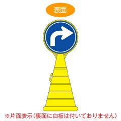 コーン型サインスタンド「右折」片面表示ポリタンク台ロードポップサイン