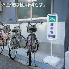 駐車禁止スタンド表「駐車ご遠慮下さい」裏「駐車禁止」サインスタンドS-6400