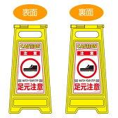 サインスタンド 足元注意看板(注意) 両面表示 高さ60cm  ( 立て看板 標識 フロアサイン )