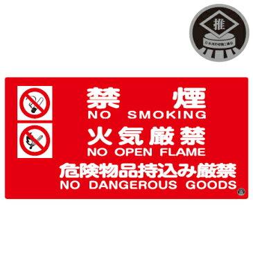 消防サイン標識 「禁煙 火気厳禁 危険物品持込み厳禁」 25x30cm 推奨マーク付 ( 看板 安全標識 防災用品 )