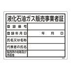 高圧ガス標識 液化石油ガス販売事業者証 30x40cm ( 標示看板 置場標識 )