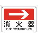 JIS安全標識板 方向表示 「消火器」 → 22.5x30cm ( 看板 標識パネル )