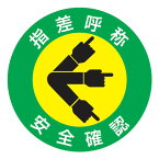 ヘルメット用 指差呼称ステッカー 「指差呼称 安全確認」5cm径 10枚組 ( 安全用品 )
