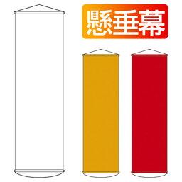 懸垂幕 白無地 150x45cm ナイロンターポリン製 ( 安全用品 垂れ幕 標語 )