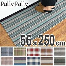 キッチンマット 250 56×250cm 洗える 滑り止め インテリアマット Pally Pally ロングラグ