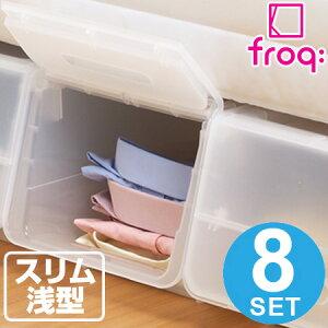 収納ボックス 前開き フロック 23 スリム 浅型 8個セット ( 送料無料 収納ケース ストッカー プラスチック製 積み重ね 衣装ケース 衣類収納 おもちゃ箱 収納箱 スタッキング キャスター取付可 小物入れ フタ付き 蓋付き )