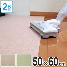 キッチンマット 60 50×60cm 洗える 滑り止め インテリアマット バリアフリーマット 無地 2枚入