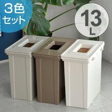 ゴミ箱 分別 ソナタ 角型 ジョイント 3色セット