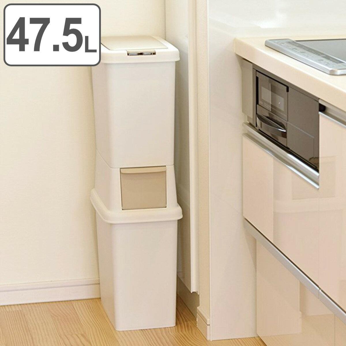 分別ゴミ箱 2段 ダストボックスファイン スリム 47.5L