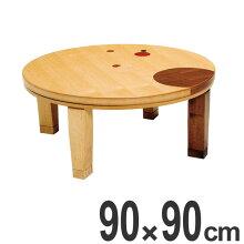 家具調こたつ 座卓 折りたたみ 円形 木製 コタツ ドット 直径90cm